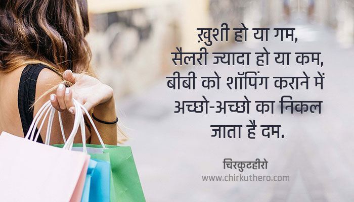 Shopping Shayari
