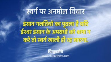 Heaven Quotes in Hindi