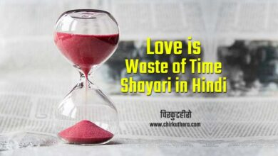 Love is Waste of Time Shayari in Hindi
