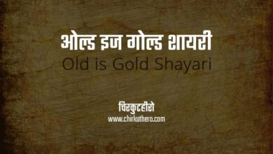 Old is Gold Shayari in Hindi