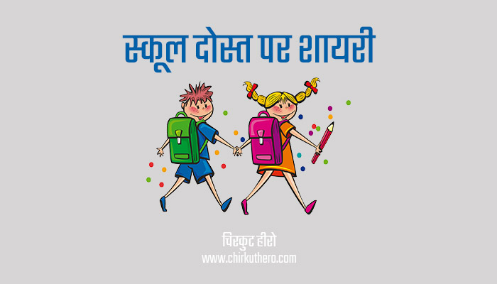 Shayari on School Friend