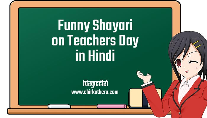 Funny Shayari on Teachers Day in Hindi