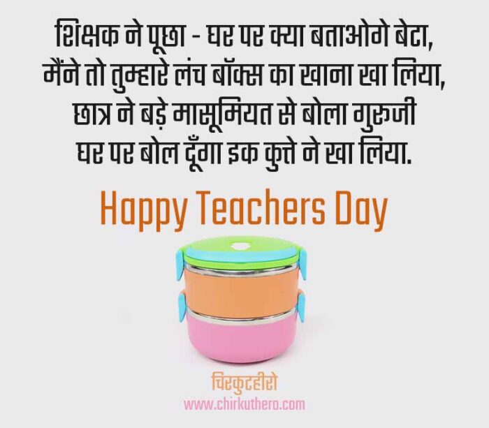 Funny Shayari on Teachers in Hindi