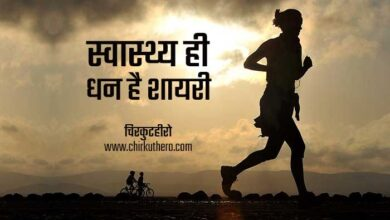 Health is Wealth Shayari