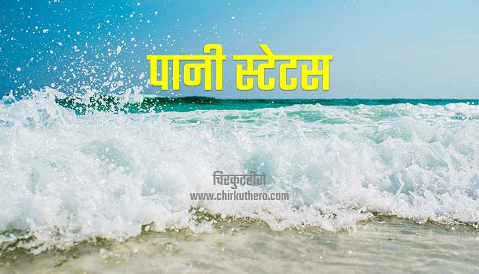 Water Status in Hindi