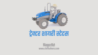 Tractor Shayari Status in Hindi