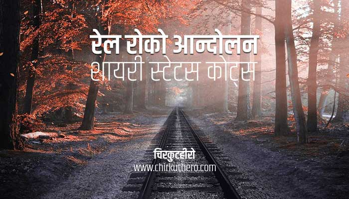 Rail Roko Andolan Shayari Status Quotes in Hindi