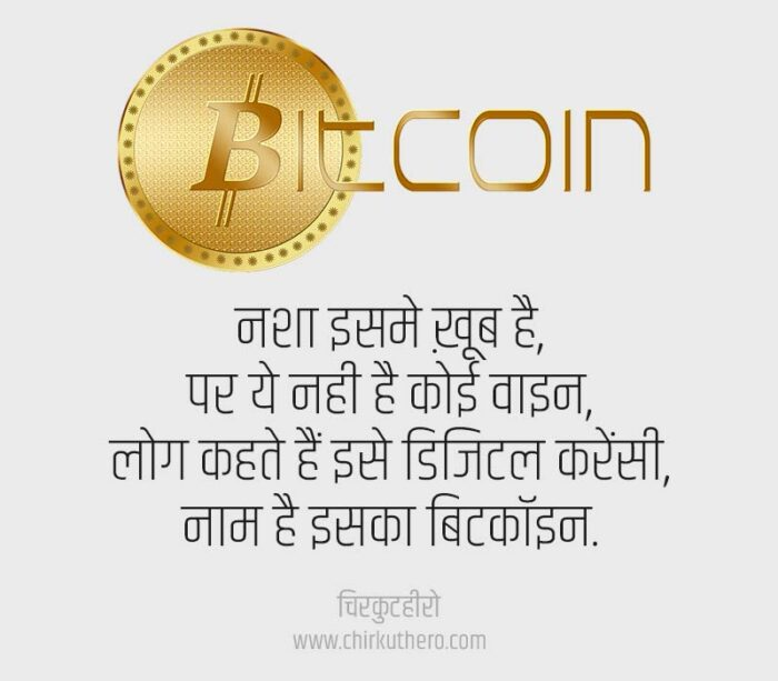 Bitcoin Cryptocurrency Shayari in Hindi