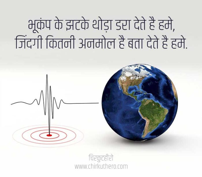 Earthquake Shayari in Hindi