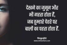 Khule Balon Par Shayari