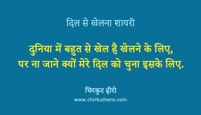 Dil Se Khelna Shayari