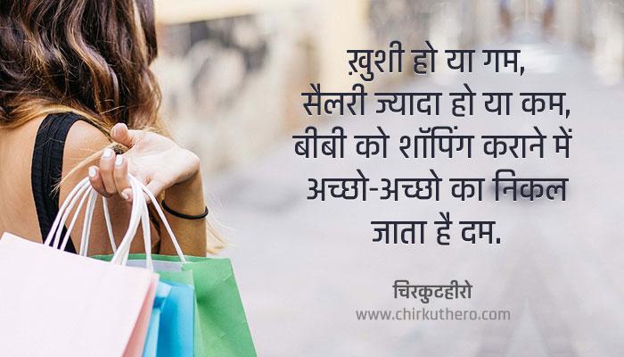 Shopping Shayari