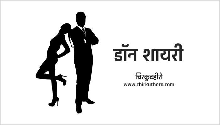 Don Shayari in Hindi