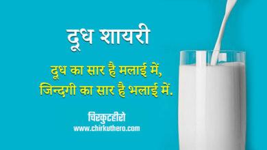 Doodh Milk Shayari Status in Hindi