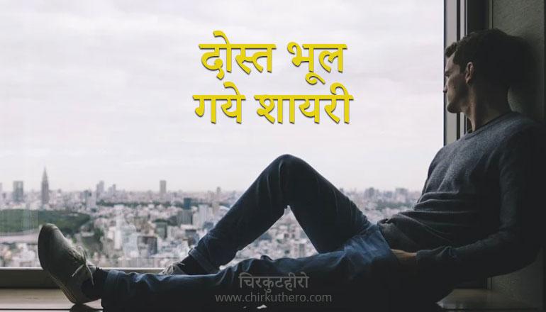 Dost Bhul Gaye Shayari in Hindi