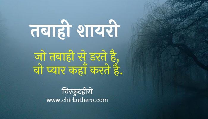 Tabahi Status in Hindi