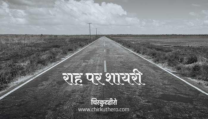 Raah Par Shayari