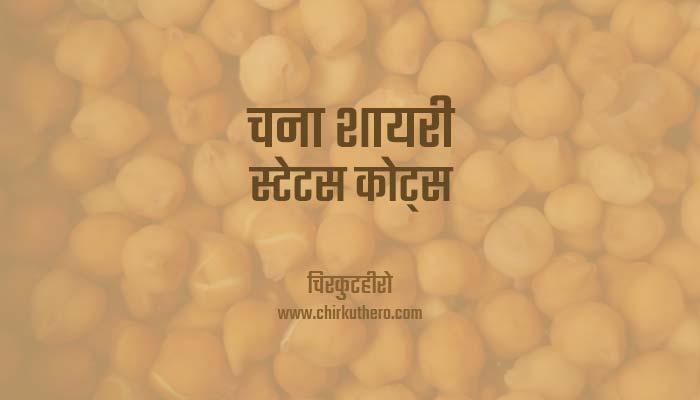 Chana Gram Shayari Status Quotes Hindi