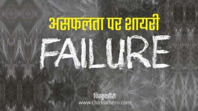 Failure Shayari Status Quotes in Hindi
