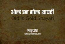 Old is Gold Shayari in Hindi