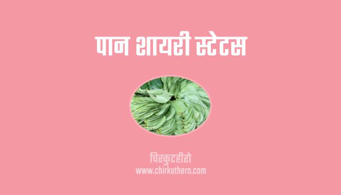 Paan Shayari Status Hindi