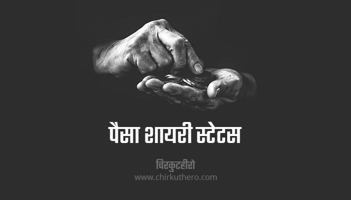 Paisa Shayari Status Hindi