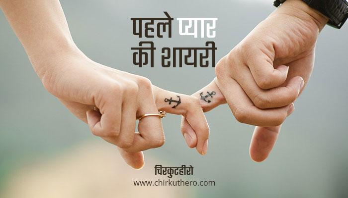 Pehle Pyar Ki Shayari