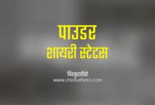Powder Shayari Status in Hindi