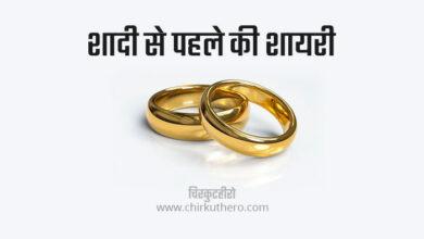 Shadi Se Pahle Ki Shayari
