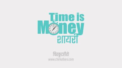 Time is Money Shayari