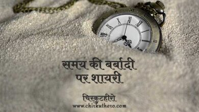 Time Wasting Shayari in Hindi