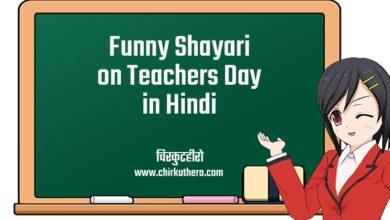 Funny Shayari on Teachers Day in Hindi