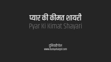 Pyar Ki Kimat Shayari