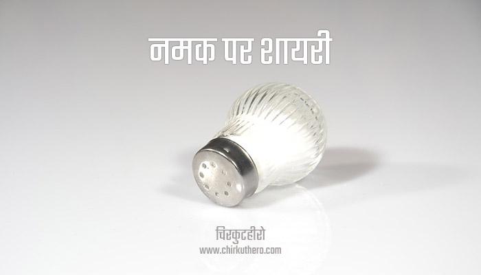 Salt Namak Shayari in Hindi