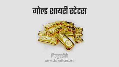 Gold Shayari Status Quotes Hindi