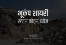 Earthquake Shayari Status Quotes in Hindi