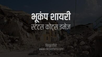 Earthquake Shayari Status Quotes in Hindi