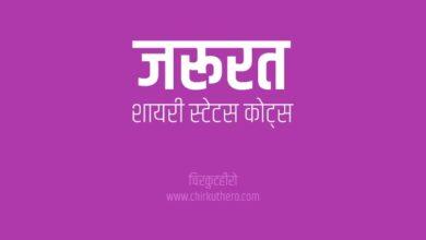 Zaroorat Shayari Status Quotes in Hindi