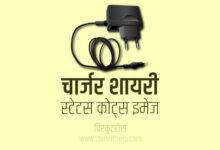 Charger Shayari Status Quotes in Hindi
