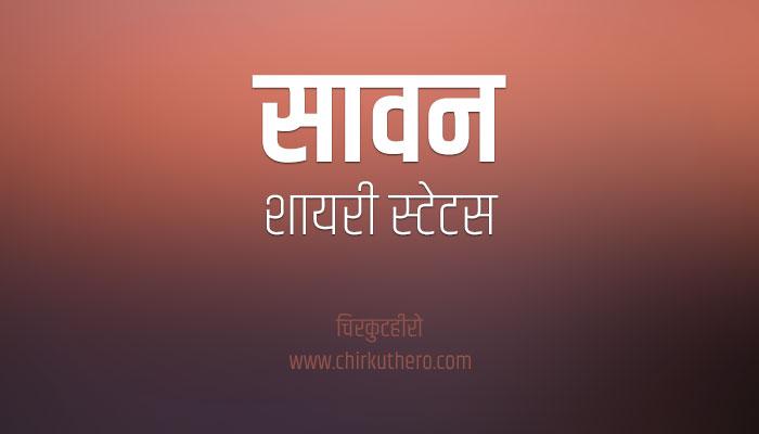 Sawan Shayari Status Quotes in Hindi