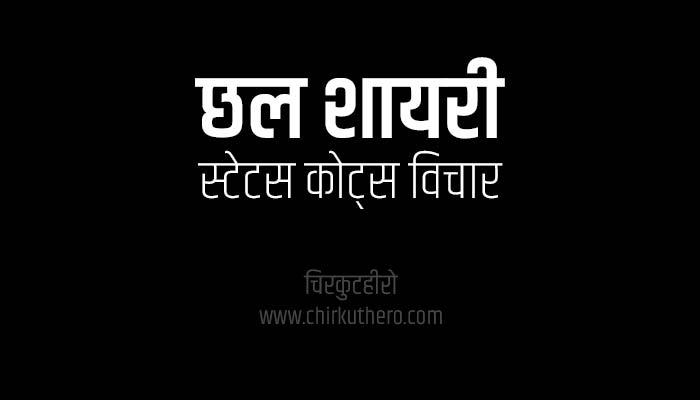Cheat Shayari Status Quotes in Hindi